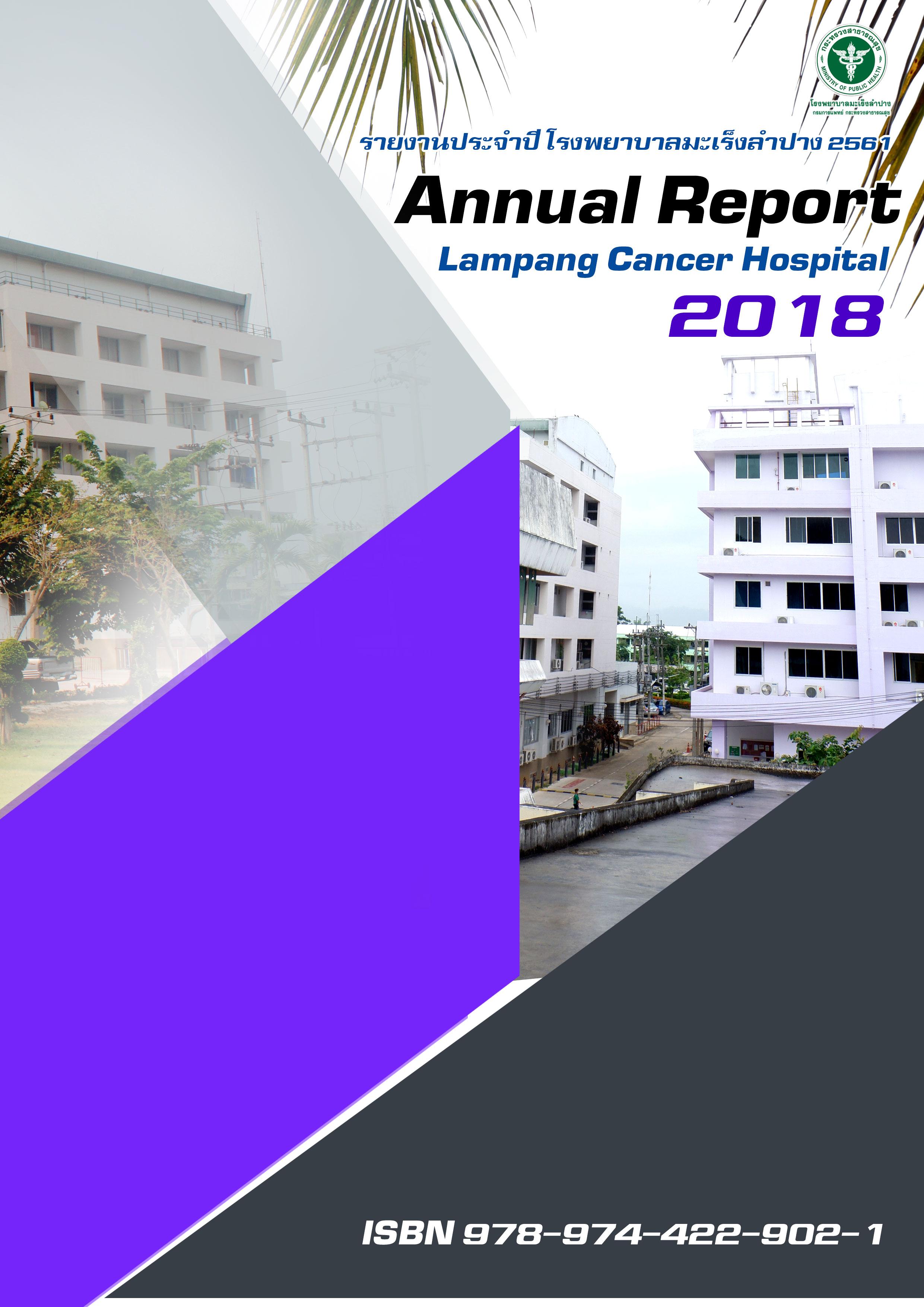 รายงานประจำปี 2561