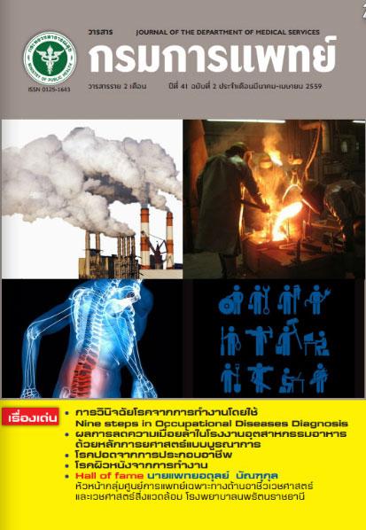วารสารกรมการแพทย์ ฉบับที่ 2 ปี 2559