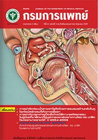 วารสารกรมการแพทย์ ฉบับที่ 3 ปี 2559