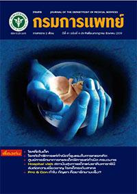 วารสารกรมการแพทย์ ฉบับที่ 4 ปี 2559